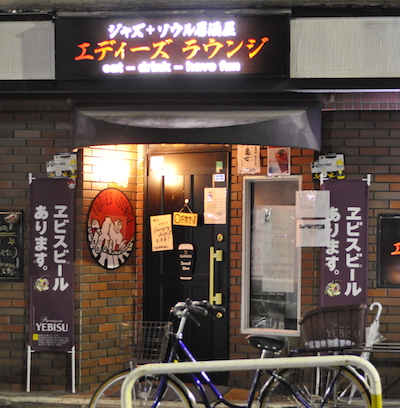 Eddie's Lounge, Nishi-Nippori, Tokyo, Japan