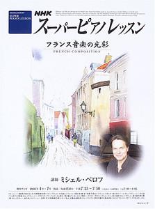[NHK スーパーピアノレッスン]