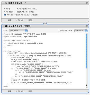 [Automator bash script]