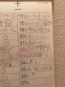 娘が日々カレンダーに書き込んでいる、サイモンガー・モバイルの歌詞(笑)