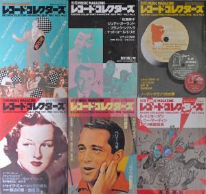 レコード・コレクターズ Vol.1 No.1 (1982/5)〜No.6 (1983/2)