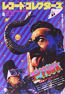 レコード・コレクターズ 1989年8月号 P-FUNK 特集