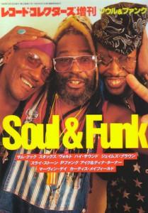 レコード・コレクターズ 増刊号 Soul & Funk