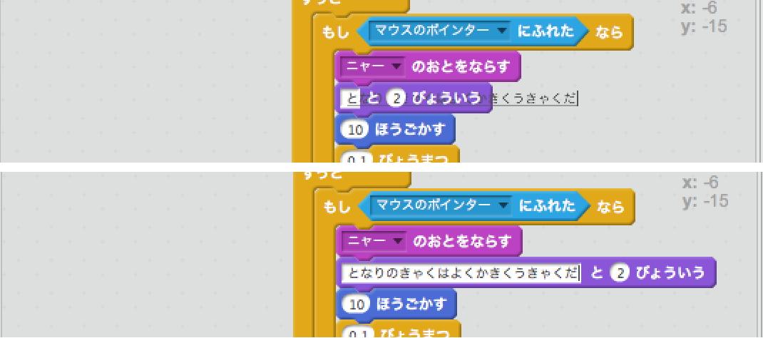Scratch2 Offline Editor で、にほんごを入力しているところ。確定しない限り、枠は広がらない