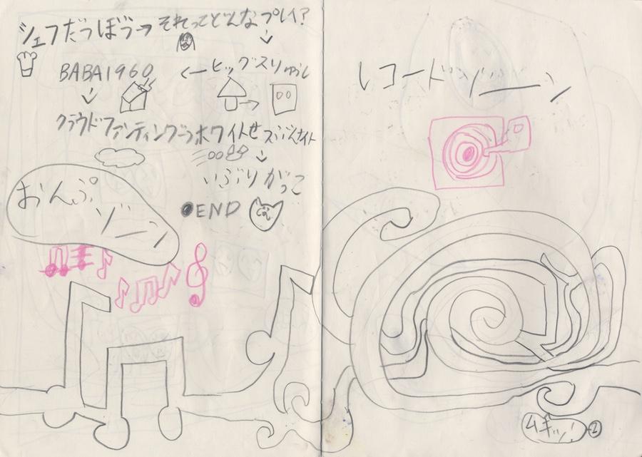 (娘が自由帳に描いた「レコードゾーン」「おんぷゾーン」の迷路)