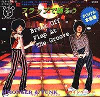 フラップで踊ろう / サイモンガー&ファンク (1995)