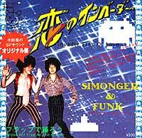 恋のインベーダー / サイモンガー&ファンク (1995)